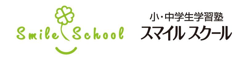 【公式】小中学生の個別指導SmileSchool